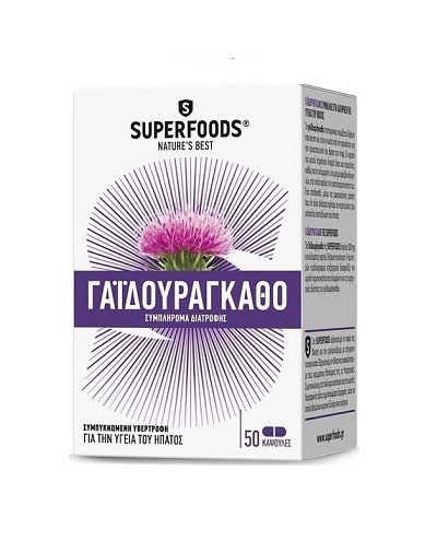 Superfoods Γαϊδουράγκαθο Eubias™ 300mg 50 Κάψουλες [ΚΩΔ.5900]