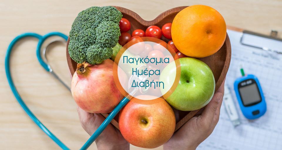 6 φυσικοί τρόποι για να ελέγξετε το διαβήτη .